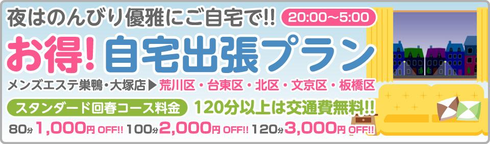 https://me-sugamo.com/image/event/389.jpg